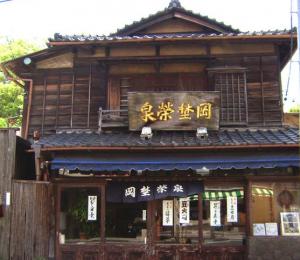 谷中 (2)